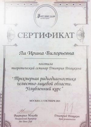 Ли Ирина Вилорьевна Сертификат трехмерная радиодиагностика