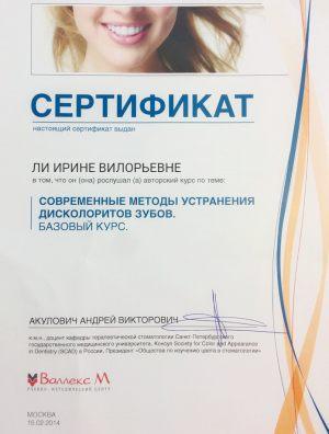 Ли Ирина Вилорьевна Сертификат методы устранения дисколоритов зубов