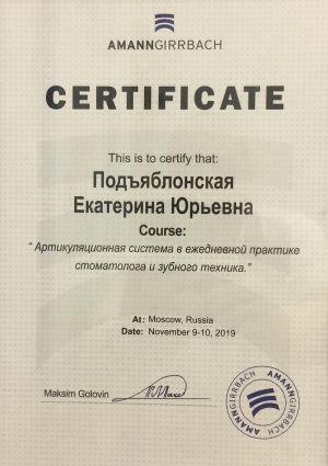 Подьяблонская Екатерина Юрьевна Сертификат