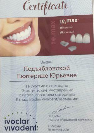 Подьяблонская Екатерина Юрьевна Сертификат Ivoclar Vivadent Германия
