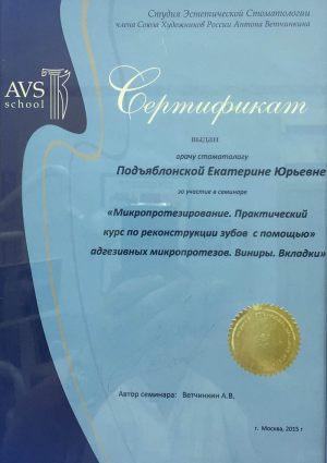 Подъяблонская Екатерина Юрьевна Сертификат микропротезирование