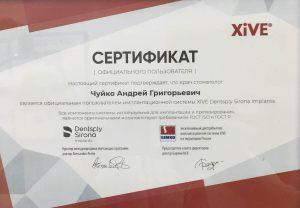 Чуйко Андрей Григорьевич XIVE Сертификат