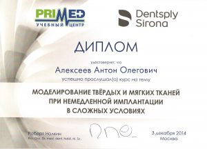 Алексеев Антон Олегович Сертификат имплантация
