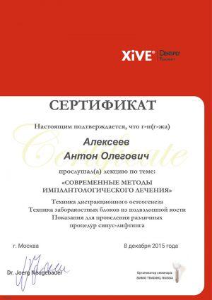 Алексеев Антон Олегович Сертификат XIVE