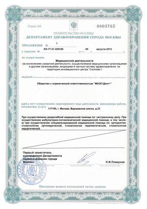 Департамент Здравоохранения Москвы - Лицензия